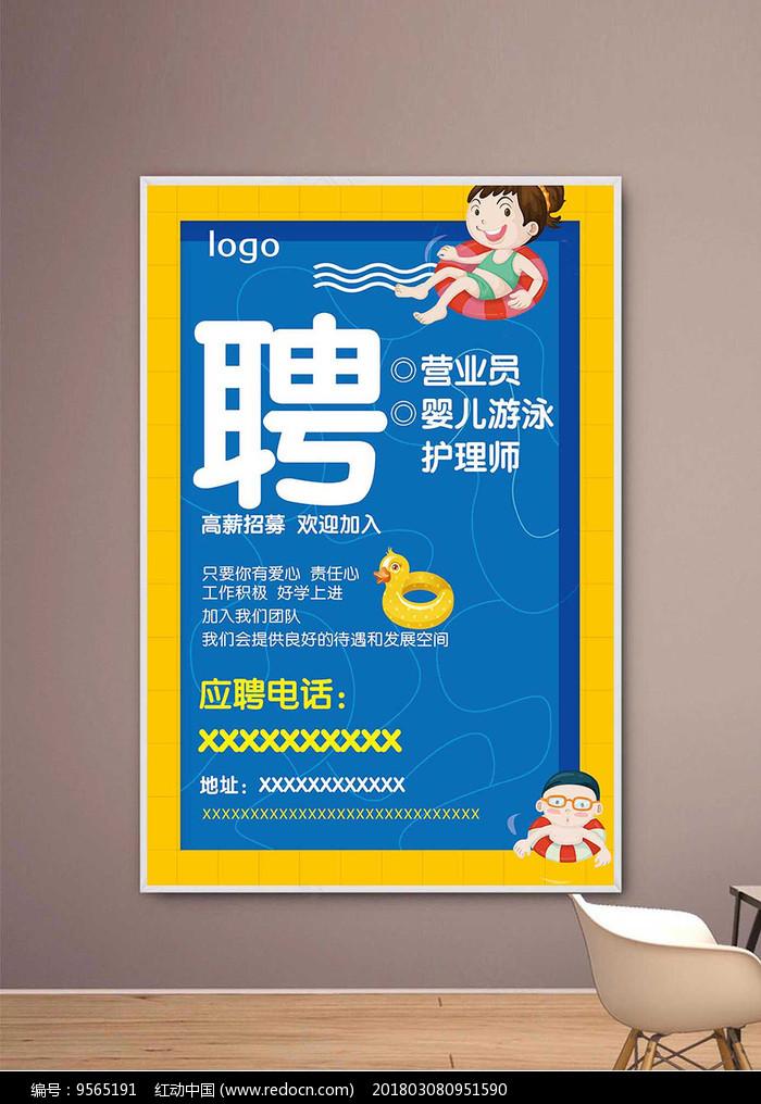游泳馆招聘海报图片
