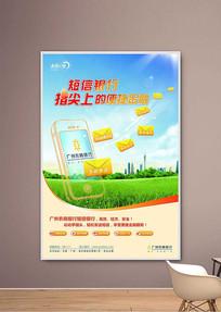 短信银行广告海报