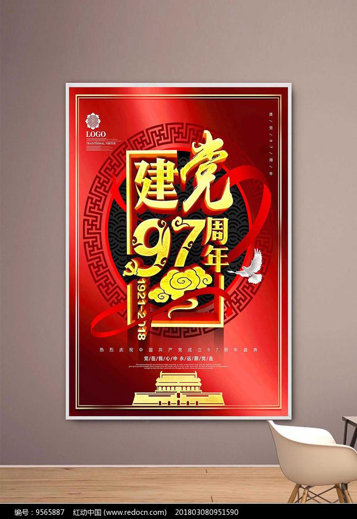 红丝绸建党97周年建党节海报