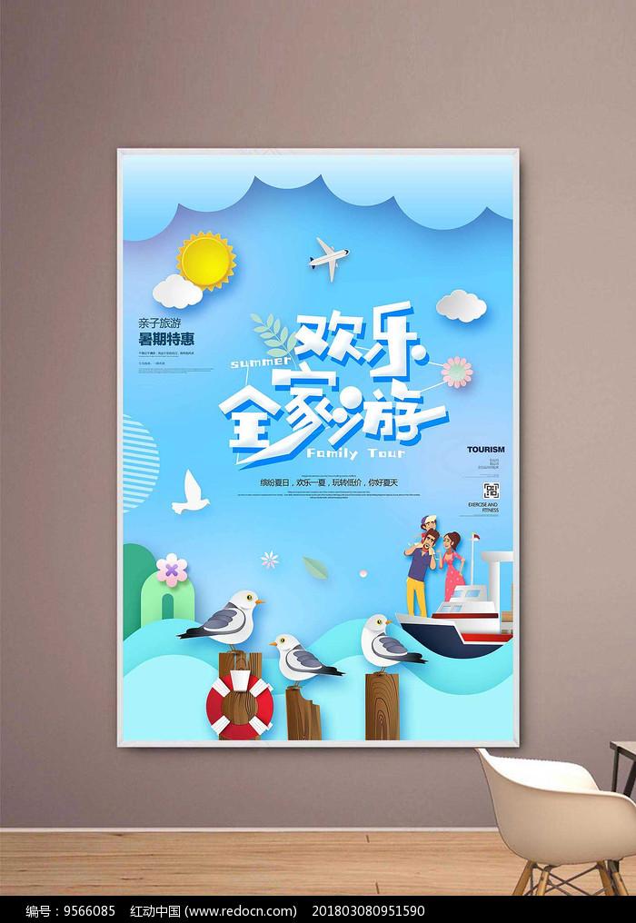欢乐暑假全家去旅行旅游海报
