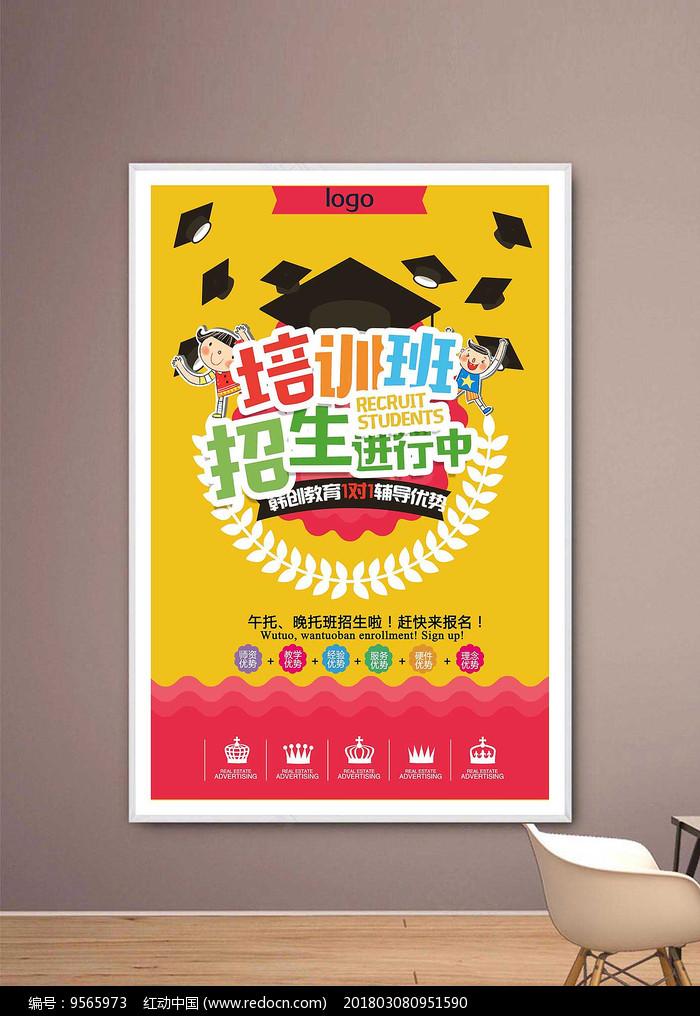 免费素材 psd素材 psd广告设计模板 海报设计 数学冲刺班海报  请您