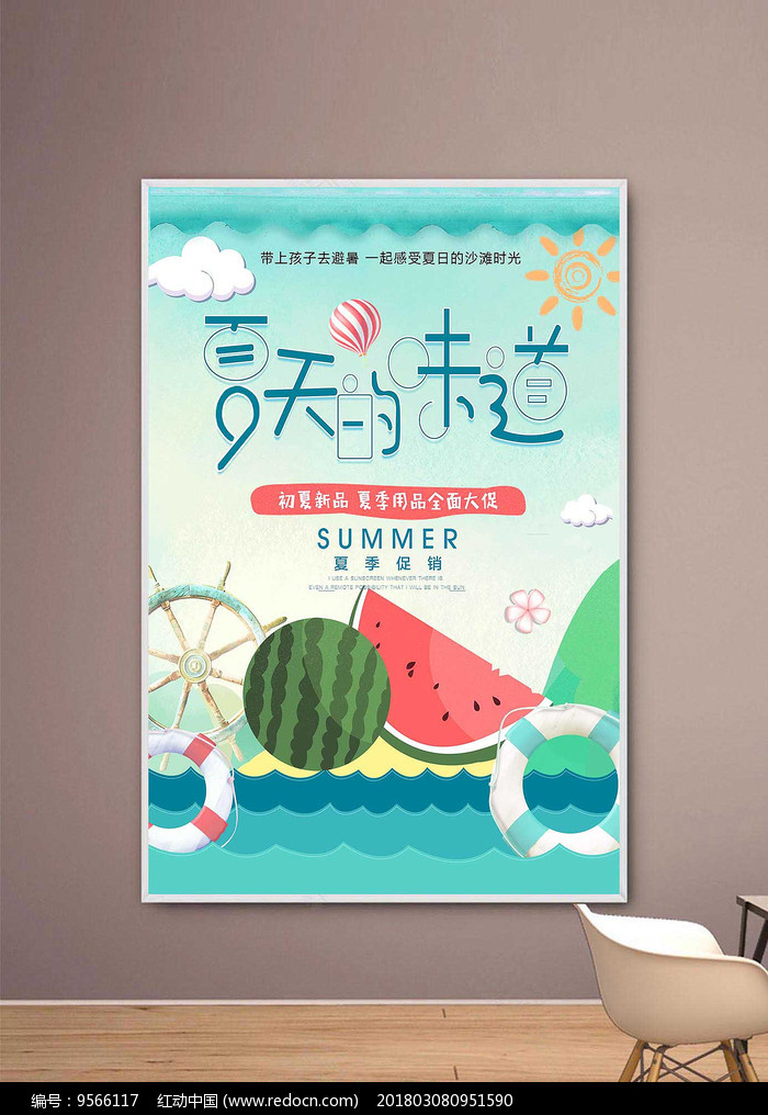 免费素材 psd素材 psd广告设计模板 海报设计 夏天的味道小清新海报