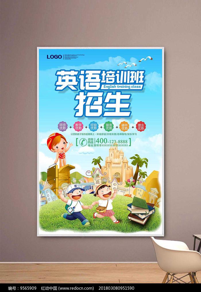 英语培训班招生海报