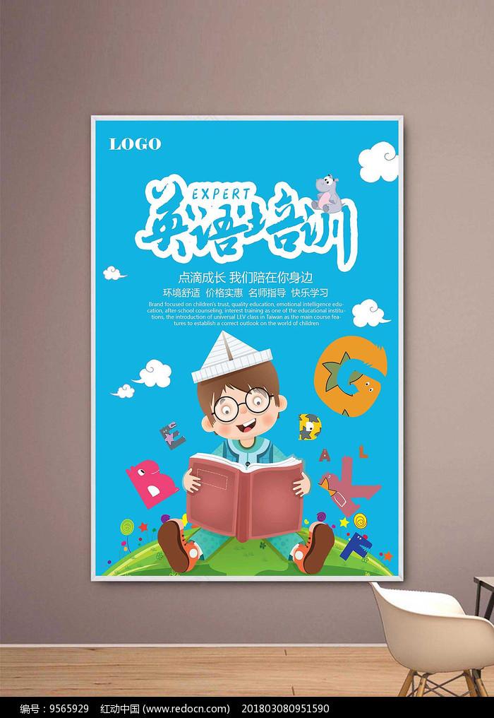 英语培训海报下载