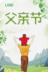 创意父亲节促销海报设计