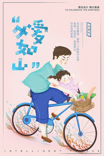 创意卡通父亲节促销宣传海报