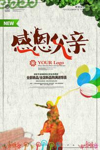 创意设计父亲节促销宣传海报