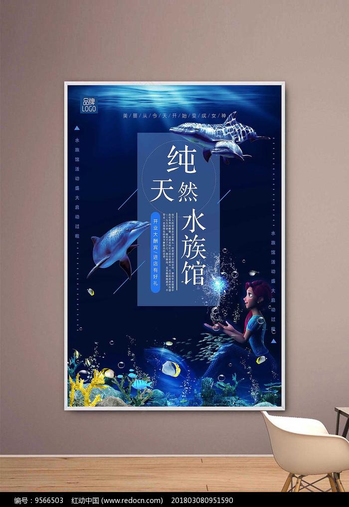 海底世界天然水族馆海报