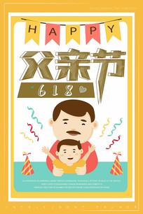 卡通风格父亲节促销宣传海报