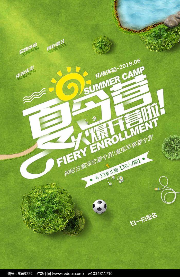 免费素材 psd素材 psd广告设计模板 海报设计 绿色户外教育夏令营招生图片