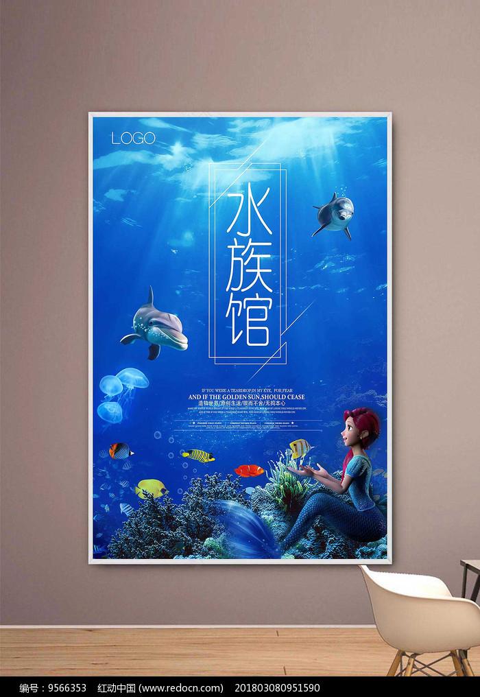 水族馆海底世界海报