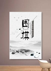 围棋培训招生海报
