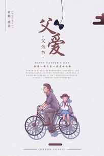文艺简雅插画风父亲节海报
