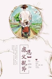 文艺小清新感恩父亲节海报