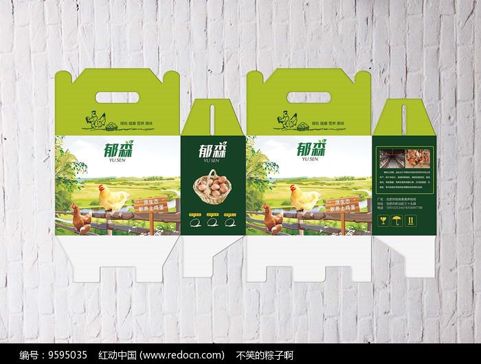 免费素材 矢量素材 广告设计矢量模板 包装设计 鸡蛋包装箱设计  请您