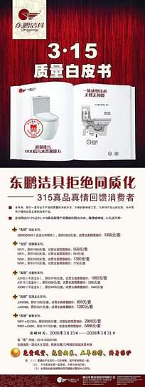 3.15质量白皮书宣传海报x展架