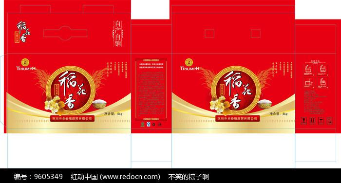 免费素材 矢量素材 广告设计矢量模板 包装设计 大米包装箱设计  请您