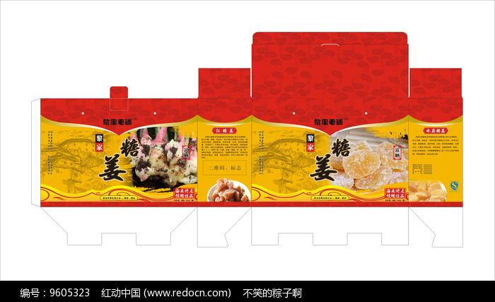姜糖包装箱设计图片
