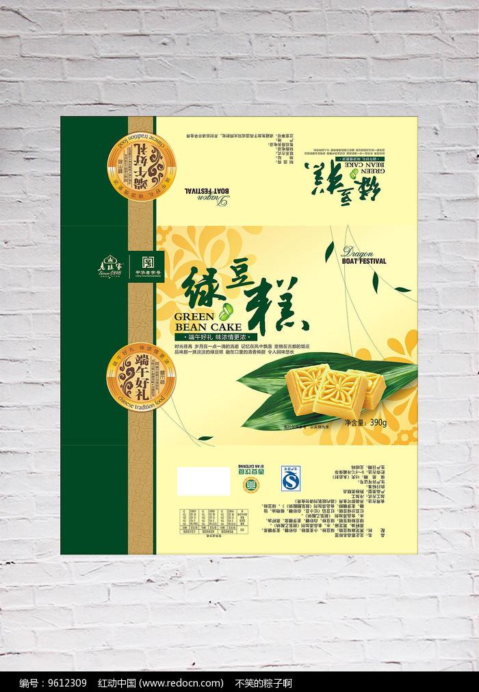 绿豆糕礼盒设计图片