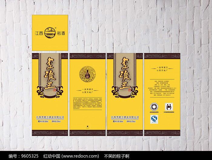 浓香白酒包装设计图片