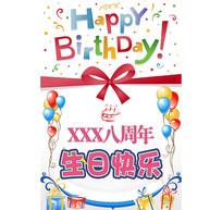 生日快乐周年海报