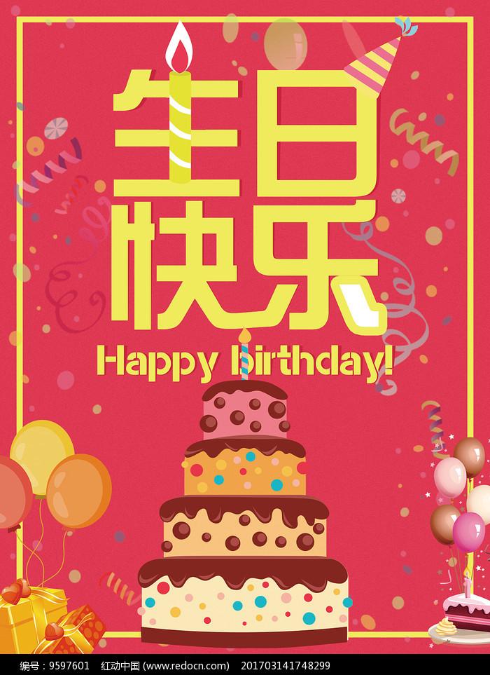 喜庆生日海报图片