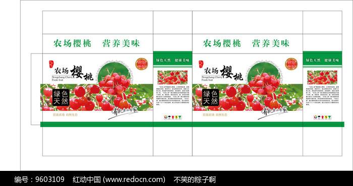 樱桃包装箱设计图片