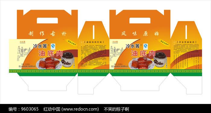 油底肉包装箱设计图片