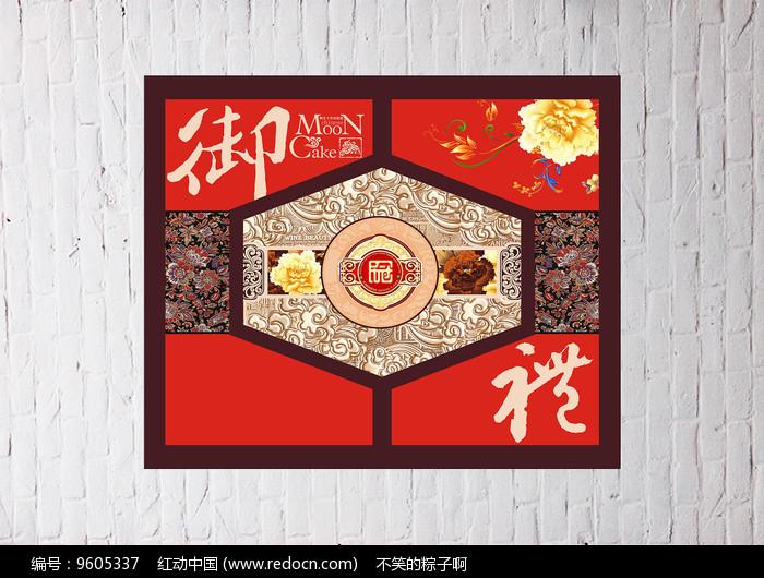 月饼礼盒设计图片