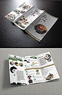 中国风茶宣传折页