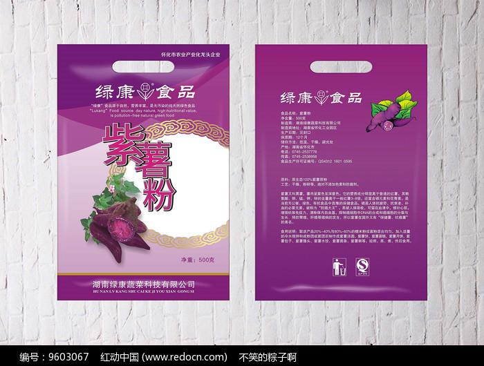 紫薯粉包装设计图片