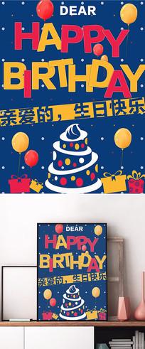 生日喜庆海报设计