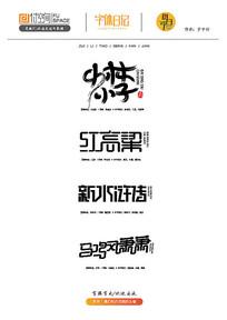 矢量字体设计