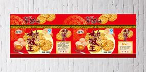 桃酥包装箱设计