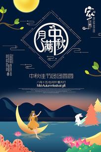 扁平化中秋海报