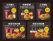汉堡产品薯条可乐套餐价目表