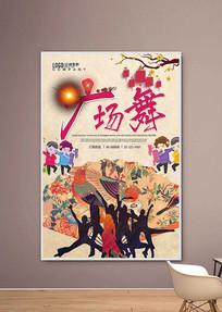 女子健身操广场舞有氧操海报