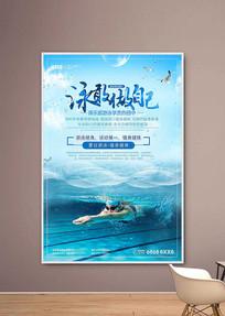 清新游泳健身俱乐部海报设计