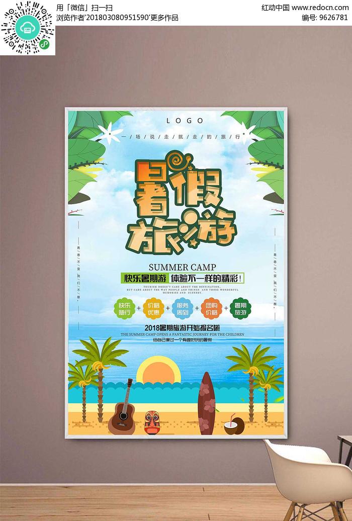 时尚暑假海边旅游海报图片