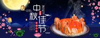 螃蟹中秋节宝banner