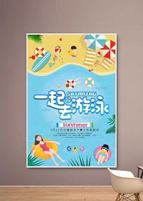 一起去游泳海报设计