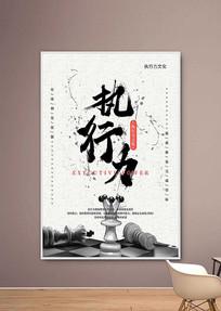 毛笔字执行力企业文化海报