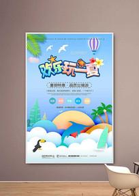 清新卡通夏季旅游泳海报