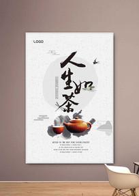 人生如茶中国风海报
