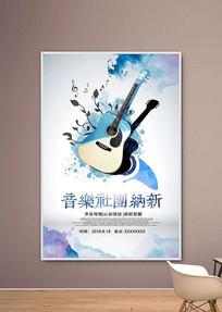 水彩音乐社团纳新海报