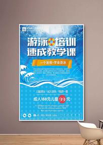 简约游泳培训速成教学课程海报