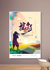 剪纸风格摄影主题创意海报