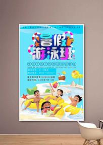 蓝色暑假游泳培训班海报