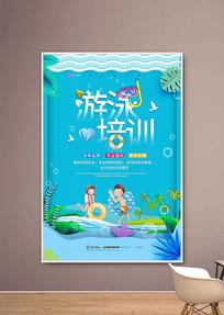 清新卡通游泳培训海报