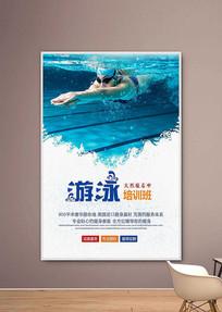 夏季游泳暑期培训班招生海报